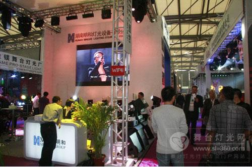 上海灯光音响展 明和灯光闪亮登场