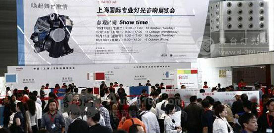 2010上海国际专业灯光音响展览会在沪举行