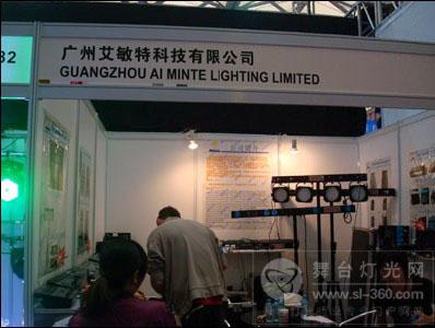 广州艾敏特科技有限公司