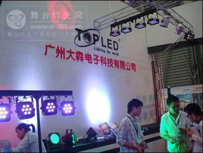 广州大森电子科技有限公司亮相2010上海国际专业灯光音响展览会