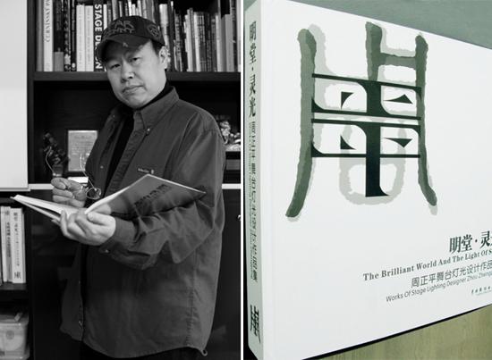 《周正平舞台灯光设计作品集》出版发布会将在京举行