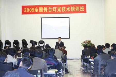 09全国舞台灯光技术培训班成果丰硕