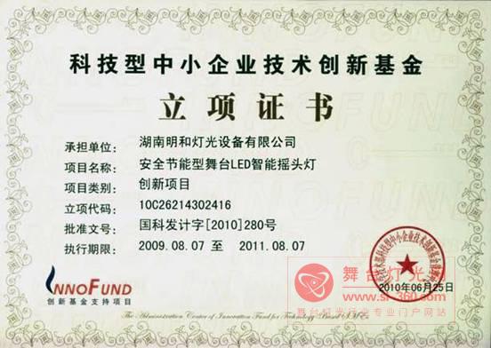 祝贺明和荣获科技型中小企业技术创新基金立项