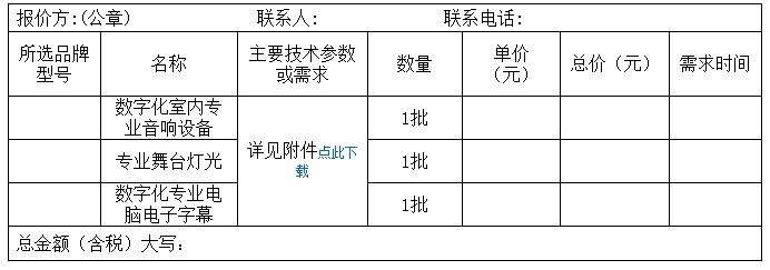 韶关市曲江区采茶剧团舞台灯光、音响采购项目询价公告