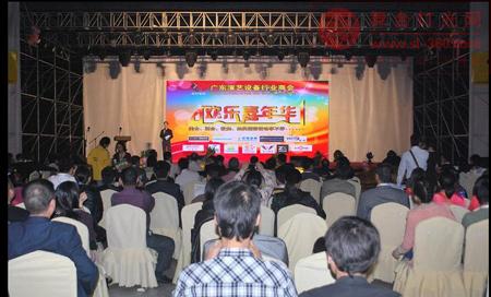 广东演艺设备行业商会2011嘉年华晚会圆满落幕