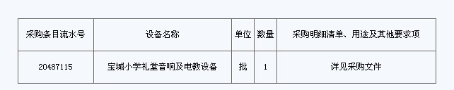 深圳宝安学校音响设备招标公告