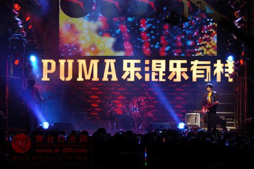 """拜亚动力助力PUMA""""乐混乐有样""""巡回音乐会"""