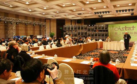 第二届国际舞台灯光设计会议在杭州召开