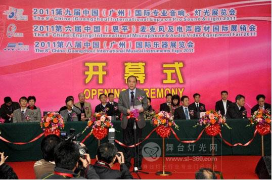 第九届广州专业音响灯光乐器展圆满闭幕