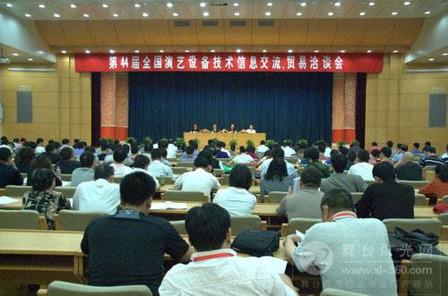 第45届全国演艺设备技术信息交流贸易洽谈会将在北京举行