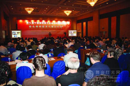 """中国 北京 舞台灯光/""""绿色照明技术与舞台灯光 论坛""""成功举办"""