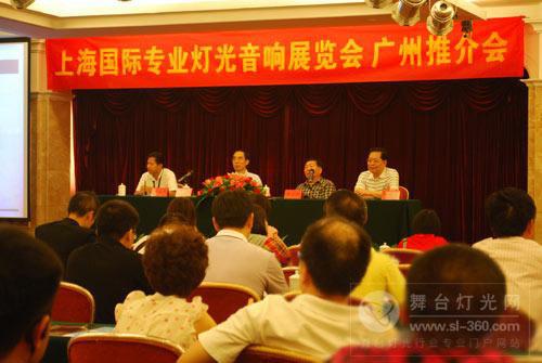 2011上海国际专业灯光音响展览会广州推介会举行