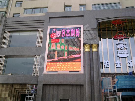 中祥户外LED显示屏点亮青海西宁市家馨铂金饭店