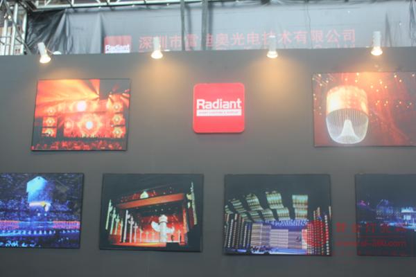 深圳市雷迪奥光电携产品亮相北京PALM展