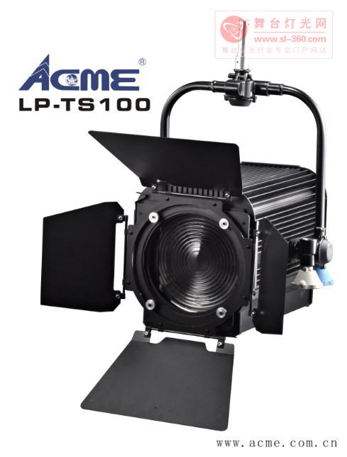 台湾ACME高端影室灯LP-TS100璀璨登场