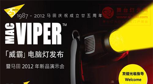马田将举办MACViper威霸电脑灯新品巡展
