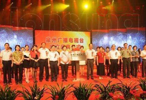 中祥新品QQ版P4超清LED全彩屏闪耀福建泉州电视台